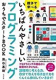 親子で学べる いちばんやさしいプログラミング おうちでスタートBOOK