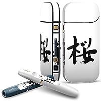 IQOS 2.4 plus 専用スキンシール COMPLETE アイコス 全面セット サイド ボタン デコ 日本語・和柄 日本語 漢字 001691