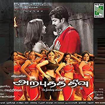 Arputha Theevu (Original Motion Picture Soundtrack)