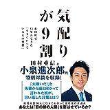 気配りが9割 永田町で45年みてきた「うまくいっている人の習慣」