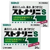 【第2類医薬品】ストナリニS 24錠 ×2
