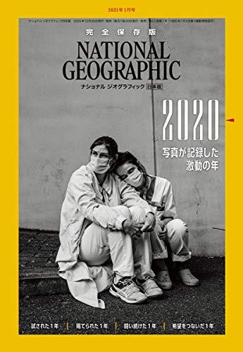 ナショナル ジオグラフィック日本版 2021年1月号[雑誌]