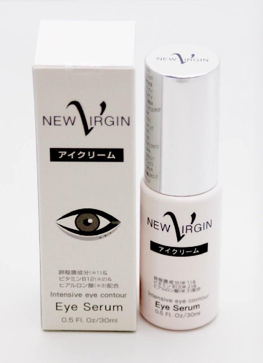 米ドル哲学的体NEW VIRGIN目元アイクリーム ビタミンB12 ヒアルロ酸配合 美肌 30g