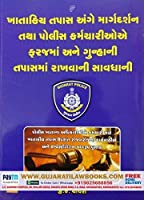 Caution and Information about Criminal Investigation for Police Officers In Gujarati