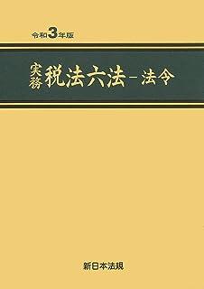 実務 税法六法 法令編 令和3年版