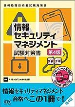 情報セキュリティマネジメント 試験対策書 第4版 (試験対策書シリーズ)