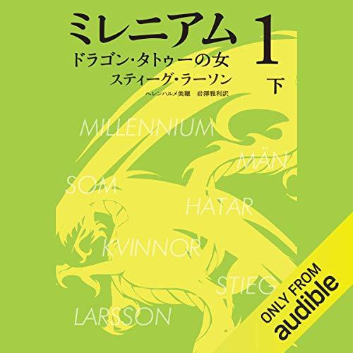 『ミレニアム 1 ドラゴン・タトゥーの女 下』のカバーアート