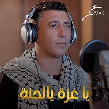 Ya Gazah Ya Al Janah