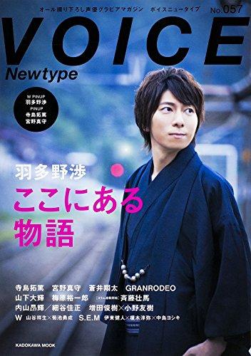 VOICE Newtype No.057 (カドカワムック 604)