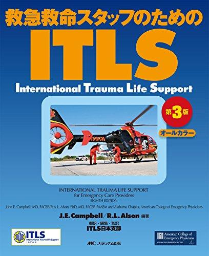 ITLS 第3版: 救急救命スタッフのためのの詳細を見る
