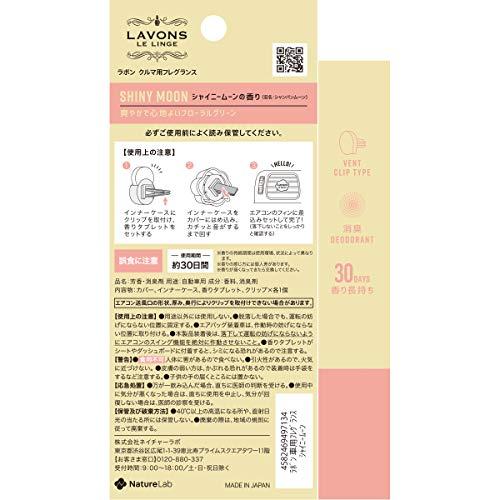 車用芳香剤消臭シャイニームーンクリップラボン・デ・ブーン110g