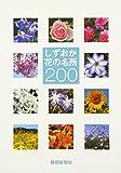 しずおか花の名所200