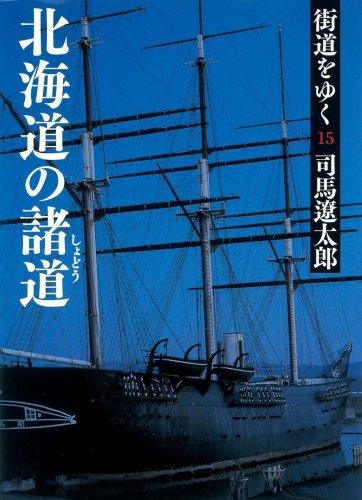 街道をゆく 15 北海道の諸道 (朝日文庫)