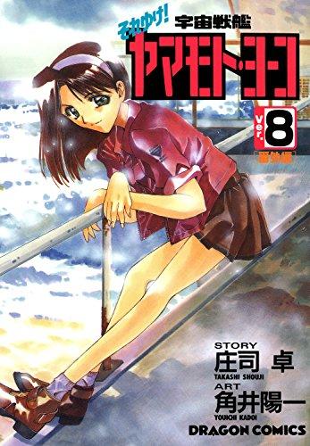 それゆけ!宇宙戦艦ヤマモト・ヨーコ(8) (ドラゴンコミックスエイジ)