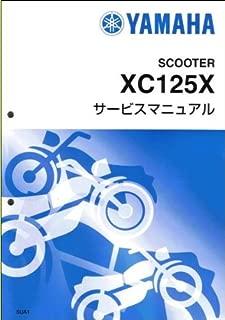 ヤマハ(YAMAHA) シグナスX/XC125X(5UA/28S) サービスマニュアル/整備書(基本版) QQSCLT0005UA