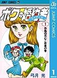 ボクの婚約者 1 (ジャンプコミックスDIGITAL)