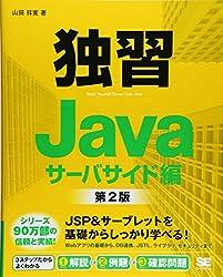 独習Java = Teach Yourself Server-Side Java