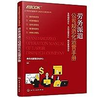劳务派遣服务与规范化管理系列--劳务派遣公司规范化运营手册