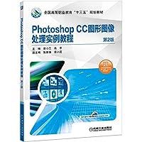 Photoshop CC图形图像处理实例教程 第2版