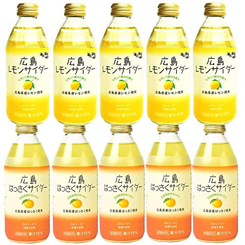 特選広島レモンサイダー 5本 特選広島はっさくサイダー 5本 1本250ml 広島県産果実の果汁が15%