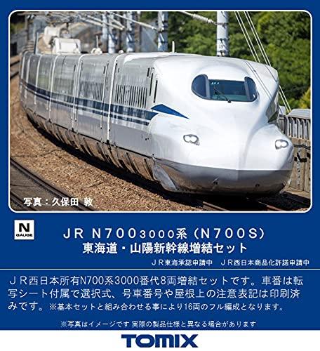 TOMIX Nゲージ JR N700-3000系 (N700S) 東海道・山陽新幹線増結セット 98758 鉄道模型 電車