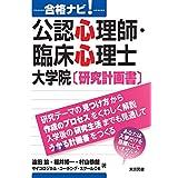 合格ナビ! 公認心理師・臨床心理士 大学院〔研究計画書〕