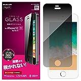 エレコム iPhone SE ガラスフィルム ガラス 覗き見防止 プライバシーガード iPhone5S / iPhone5 / iPhone5C 対応 PM-A18SFLGGPF