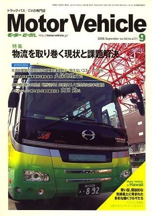 Motor Vehicle (モータービークル) 2008年 09月号 [雑誌]