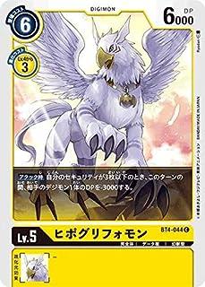 デジモンカードゲーム BT4-044 ヒポグリフォモン (C コモン) ブースター グレイトレジェンド (BT-04)