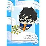 優しい水虫 ヌミャーンのオリジナル漫画集