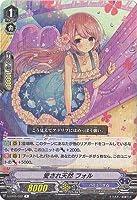 カードファイト!! ヴァンガード/V-EB05/022 愛され天然 フォル R