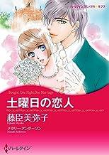 土曜日の恋人 ハーレクインコミックス