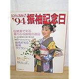 1994年 振袖記念日 表紙:葉月里緒奈後藤久美子工藤夕貴 モデル 美少女