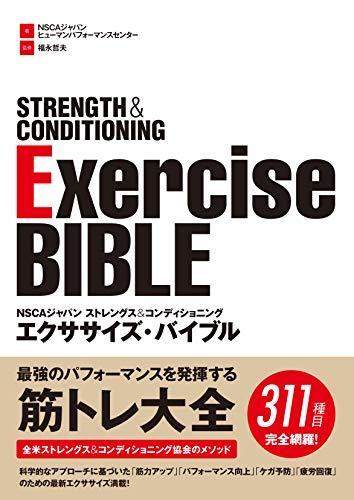 NSCAジャパン ストレングス&コンディショニング エクササイズ・バイブル
