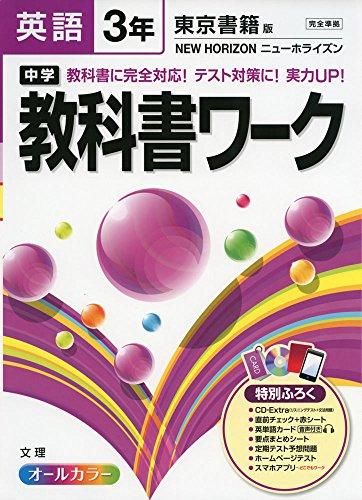 中学教科書ワーク 東京書籍版 NEW HORIZON 英語3年の詳細を見る
