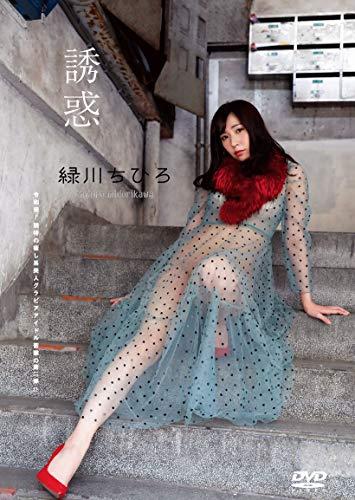 緑川ちひろ 誘惑 GRAVD-0056A [DVD]