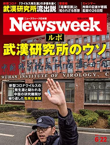 Newsweek (ニューズウィーク日本版)2021年6/22号[ルポ 武漢研究所のウソ]