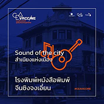 โรงพิมพ์หนังสือพิมพ์จีนซิงจงเอี๋ยน (Sound of the city)