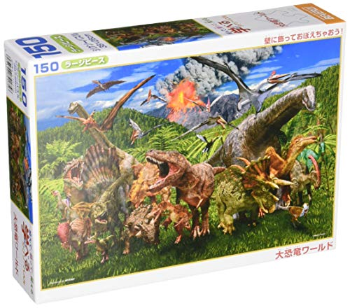 ビバリー 150ピース ジグソーパズル 学べるジグソーパズル 大恐竜ワールド ラージピース(26×38cm)
