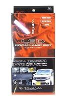 VALENTI(ヴァレンティ) LEDルームランプセット LED総数:56 マップランプ リアルームランプ ライセンスランプ 純正バルブ交換 N WGN/N WGNカスタム[JH1/2] RL-PCS-NWG-1
