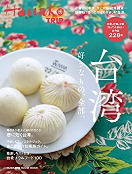 [マガジンハウス]のHanako TRIP 台湾 好きなもの、全部。