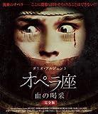 オペラ座 血の喝采 完全版[Blu-ray/ブルーレイ]