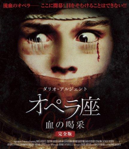 オペラ座 血の喝采 完全版 [Blu-ray]の詳細を見る