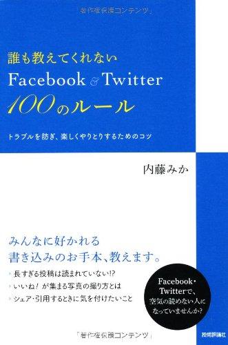 誰も教えてくれない Facebook&Twitter100のルール ~トラブルを防ぎ、楽しくやりとりするためのコツ