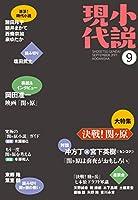 小説現代 2017年 9月号 [雑誌]