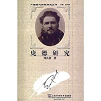 Foreign modern writer Study Series: Pound Research(Chinese Edition)