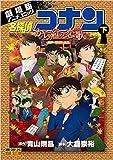 名探偵コナン から紅の恋歌 コミック 全2巻セット