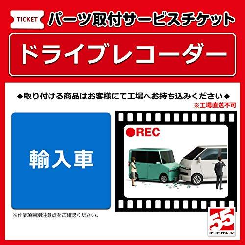 【工場持込・前カメラのみ・輸入車専用】 ドライブレコーダー取付