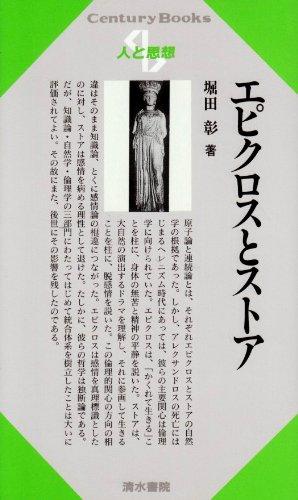 エピクロスとストア (Century Books―人と思想)