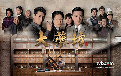 All That Is Bitter Is Sweet - TVB TV Series - 2014 - English Subtitle